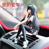 汽車擺件車載飾品創意手辦車上可愛美少女車內中控台裝飾用品高檔 卡布奇诺