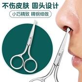鼻毛器 鼻毛修剪器男士鼻毛剪刀手動修剪去鼻毛剃鼻毛女用鼻孔安全小剪子 宜品