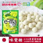 日本 UHA味覺糖 e-ma 青葡萄 (袋裝) 50g 青葡萄糖 白葡萄 喉糖 口含糖 水果糖 進口零食