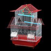 鳥籠虎皮鸚鵡牡丹玄鳳大號別墅籠子文鳥珍珠小號鐵藝金屬小鳥【限時八折】