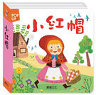 小紅帽(立體繪本世界童話)【立體書】...