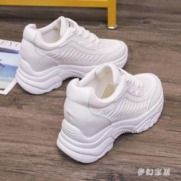 夏季新款內增高鞋小白鞋女鬆榚厚底百搭網面透氣老爹鞋 yu2928『夢幻家居』