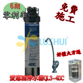 QL3-4DC台灣愛惠浦公司貨家用標準型