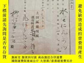 二手書博民逛書店清代域外文化收藏1908年罕見上田區裁判所通知書Y175307 外國人