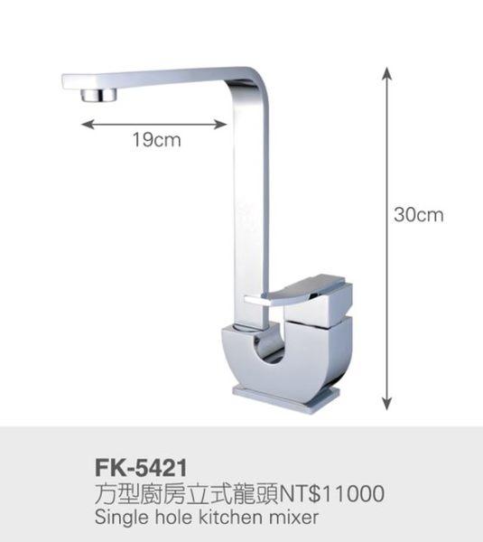 【甄禾家電】七字管型廚房立式龍頭 S5421 廚房健康無毒水龍頭 台灣製造外銷國外 日本閥芯
