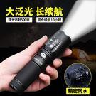 (低價衝量)手電筒強光充電超亮防水500...