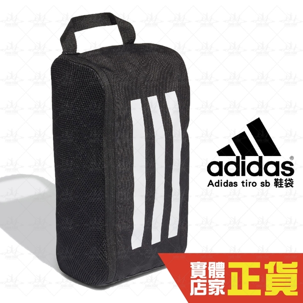 Adidas 4ATHLTS SB 愛迪達 黑色 鞋袋 透氣 底部防水 運動 籃球 手提 訓練鞋袋 FI7960