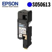 【特惠款】EPSON S050613 原廠藍色碳粉匣 C1750N
