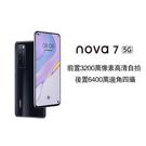 全新未拆封 華為 Huawei nova 7 8GB+256GB 6.53寸國際版5G 智慧手機 智能手機 台灣保固一年(送禮品)