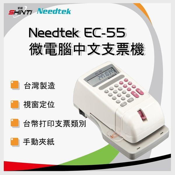 Needtek EC-55 微電腦視窗數字支票機 - 數字款