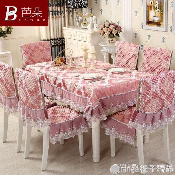 餐桌布椅套椅墊套裝茶幾桌布布藝長方形椅子套罩歐式現代簡約家用  (橙子精品)
