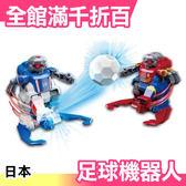 日本 TAKARA TOMY Omnibot 對戰型足球機器人 遙控機器人 世足賽玩具【小福部屋】