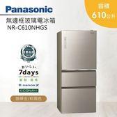 【免運送安裝+送隨身風扇】Panasonic 國際牌 NR-C610NHGS 三門 610L 無框玻璃 變頻 冰箱
