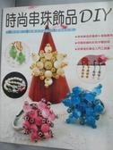【書寶二手書T5/美工_WFW】時尚串珠飾品DIY_曹茹蘋, 綠川紀久子