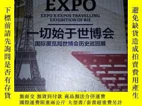 二手書博民逛書店一切始於世博會罕見: 國際展覽局世博會歷史巡迴展 : Expo