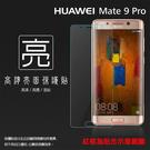 ◆亮面螢幕保護貼 華為 HUAWEI M...
