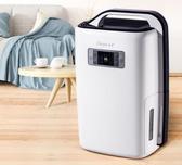 除濕機家用靜音臥室抽濕機別墅地下室乾衣乾燥機吸濕器220V-J