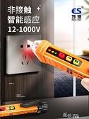 測電筆電工專用非接觸式多功能家用感應線路檢測高壓探驗試電  【全館免運】