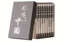 影像.中國:1911-1960(精裝套書)【城邦讀書花園】