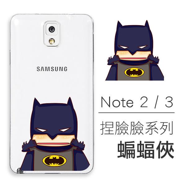 [Samsung Note 2 / 3] 捏臉臉系列 超薄TPU 客製化手機殼 麥噹噹 辛普森 霸子