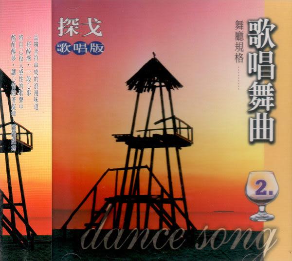 歌唱版 歌唱舞曲 探戈 2 CD (音樂影片購)