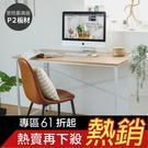 無印風 簡易 書桌 電腦桌【I0110】極致美學工作桌(2色) ac 完美主義