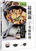 鑄鐵鍋究極料理