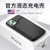 蘋果7背夾充電寶X背夾式iPhone11一體充8P超薄6s電池xr專用6p后背7plus手機殼 雙十二全館免運