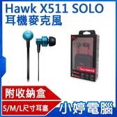【限期3期零利率】全新 Hawk X511 SOLO 耳機麥克風 鋁合金耳殼 附收納盒 三種尺寸耳塞