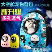 寵物太空包 貓包太空包外出寵物背包雙肩貓背包便攜太空艙貓咪包透氣寵物背包 童趣屋