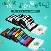 彩虹手捲鋼琴49鍵初學入門兒童隨身便攜式軟摺疊小眾樂器早教玩具 夢幻小鎮