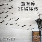 萬聖節 黑蝙蝠 無痕貼 (全黑12入) 3D貼 蝙蝠俠 牆壁貼 牆貼 裝飾DIY 鬼屋布置【塔克】