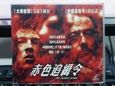 影音專賣店-V61-008-正版VCD*電影【赤色追緝令1】-尚雷諾*文森卡維索
