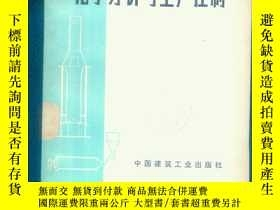 二手書博民逛書店罕見小水泥技術叢書:化學分析與生產控制【245】Y10970 小