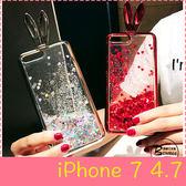 【萌萌噠】iPhone 7  (4.7吋)  日韓個性女款 兔耳朵閃粉液體流沙保護殼 全包透明軟殼 手機殼 手機套