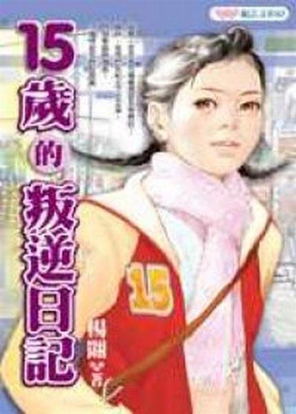 (二手書)15歲叛逆日記