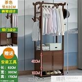 衣架落地臥室掛衣架櫃衣帽架置物架簡易掛包架簡約實木家用現代 夏季新品 YTL