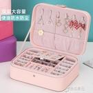 便攜首飾盒耳釘收納盒歐式高檔公主精緻珠寶項錬盒子禮物盒大容量