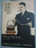 【書寶二手書T2/翻譯小說_HHT】華爾街的放逐者-要撈多少錢,他們才肯罷手?_麥克.梅約