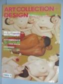 【書寶二手書T1/雜誌期刊_QAL】藝術收藏+設計_2011/2