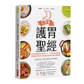 護胃聖經台灣版:必知低酸飲食訣竅×176道在地食譜,營養師李婉萍告訴你如何用4週