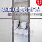現貨-45*100 窗戶玻璃貼 無痕 防窺 防曬 透光不透明【A021】『蕾漫家』
