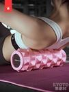 實心泡沫軸肌肉放鬆瑜伽柱塑形瑯琊棒初學顆粒滾筒YJT 【快速出貨】