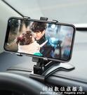 車載手機儀表台支架汽車內萬能通用導航支撐...
