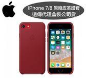 【原廠皮套】iPhone8/ iPhone7【4.7吋】原廠皮革護套-紅色【遠傳、台灣大哥大代理公司貨】iPhone 8