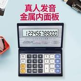 計算器計算器小型便攜折疊翻蓋語音大號按鍵太陽能計算機財務會計用眾成嬡孕哺 618購物