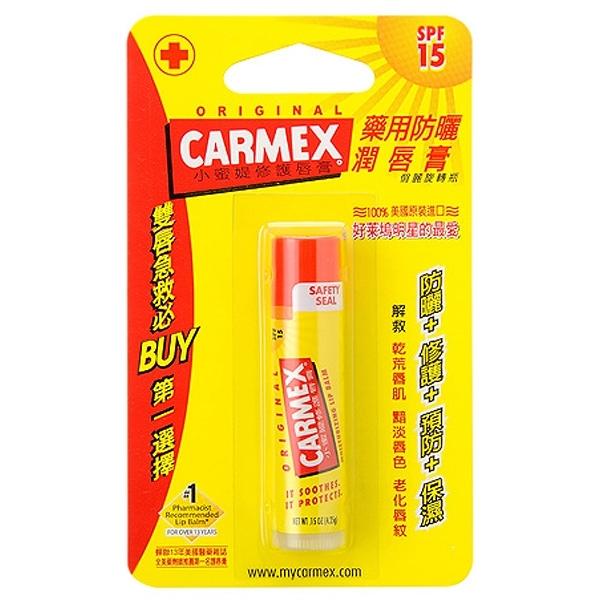 Carmex 小蜜媞 原味藥用防曬潤唇膏SPF15(俏麗旋轉瓶)4.25g【小三美日】※禁空運
