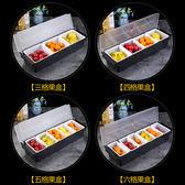 吧台調料盒奶茶店三格四格五格六格果盒 水果保鮮盒 調味盒帶蓋   聖誕節快樂購