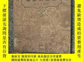 二手書博民逛書店電壓調整器罕見民國35年 掛87 壽俊良 譯 電工圖書出版社 出