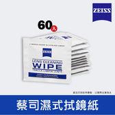 【散裝60入】蔡司濕式拭鏡紙 光學濕式拭鏡紙 蔡司 Zeiss Lens Wipes LP1 LFK 屮Z9